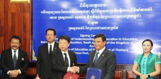 ไทย-กัมพูชา เซ็น MOU ร่วมมือด้านการศึกษา